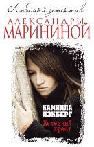 Лэкберг К. - Железный крест' обложка книги