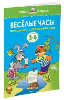 УмныеКн(о) Веселые часы Знакомимся с временами года Д/детей 3-4 лет (Земцова О.Н.)