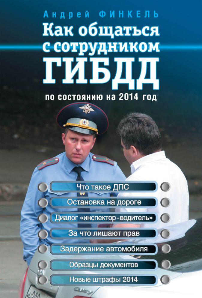 Финкель А.Е. - Как общаться с сотрудником ГИБДД (по состоянию на 2014 год) обложка книги