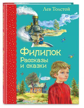 Лев Толстой - Филипок. Рассказы и сказки (ил. В. Канивца) обложка книги