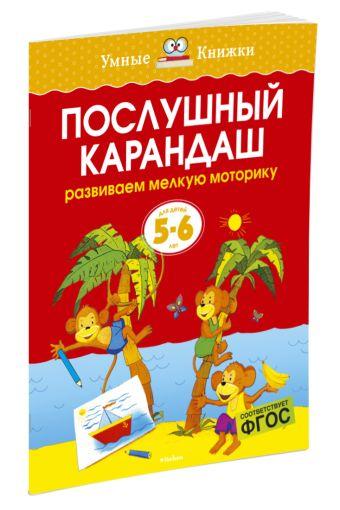 Послушный карандаш (5-6 лет) (нов.обл.) Земцова О.Н.