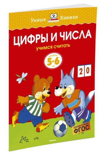 Земцова О.Н. - Цифры и числа (5-6 лет) (нов.обл.) обложка книги