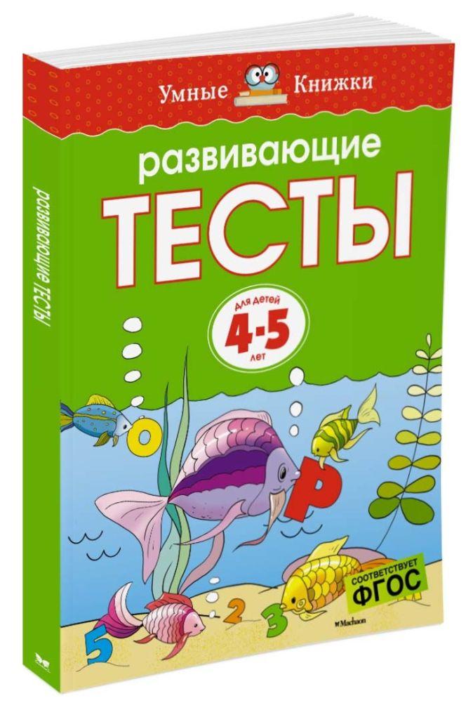 Земцова О.Н. - Развивающие тесты (4-5 лет) (нов.обл.) обложка книги