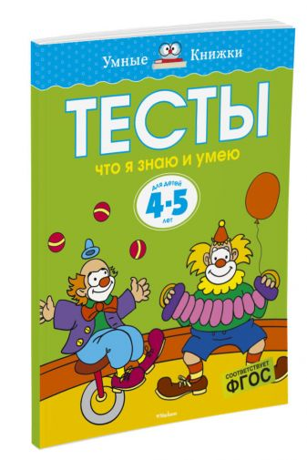 Земцова О.Н. - Тесты. Что я знаю и умею (4-5 лет) обложка книги