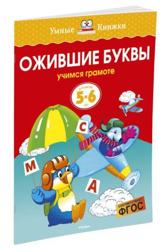 Ожившие буквы (5-6 лет) (нов.обл.) Земцова О.Н.
