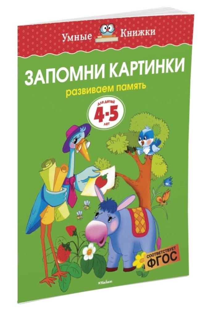 Земцова О.Н. - Запомни картинки (4-5 лет) (нов.обл.) обложка книги