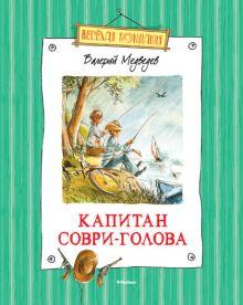 Капитан Соври-Голова (нов.обл.)