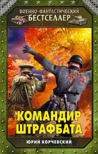 Командир штрафбата Корчевский Ю.Г.