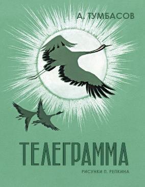 Телеграмма: [сборник]  (иллюстрации П. П. Репкина) Тумбасов А. Н.