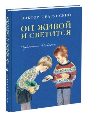 Драгунский В. Ю. - Он живой и светится: [сборник] (иллюстрации В. Н. Лосина) обложка книги