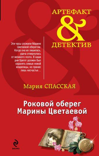 Роковой оберег Марины Цветаевой Спасская М.