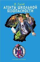 Гусев В.Б. - Агенты школьной безопасности' обложка книги
