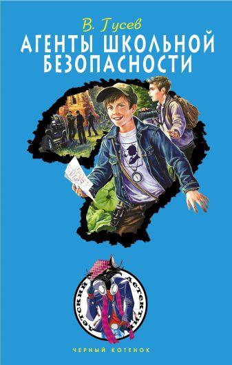 Гусев В.Б. - Агенты школьной безопасности обложка книги