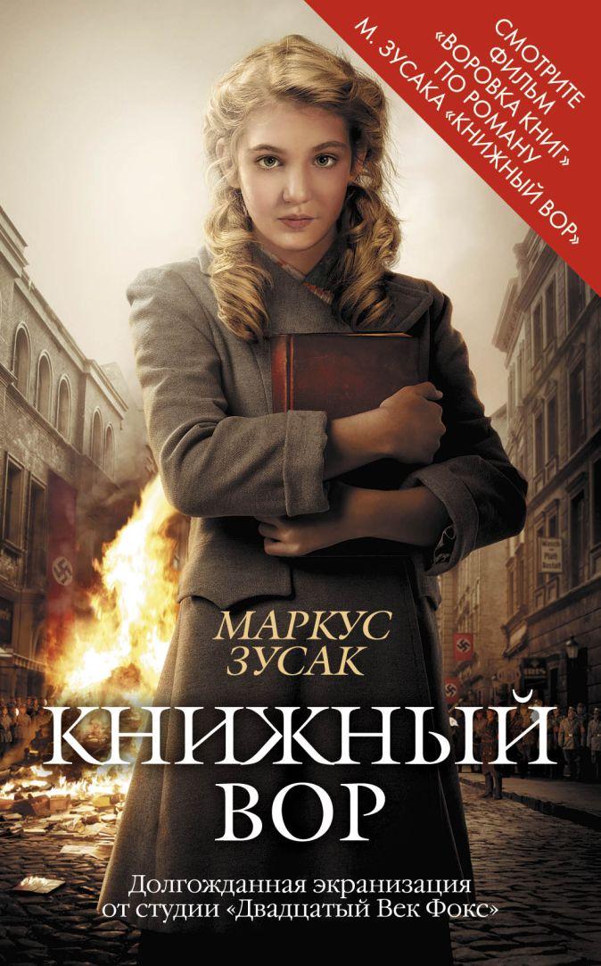 Зусак М. - Книжный вор (в полусупере) обложка книги