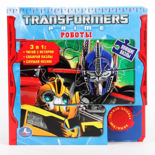 Трансформеры прайм. Роботы. Музыкальная книжка (1 песенка) с пазлами