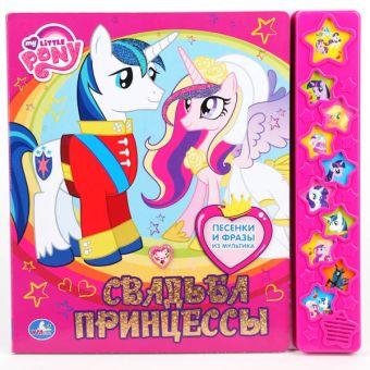 Мой маленький пони. Свадьба Принецессы. (10 звуковых звёздочек) формат: 255х250мм.