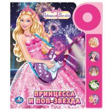 Барби. Принцесса и поп-звезда. (5 звуковых кнопок со звонком). формат: 195х223мм