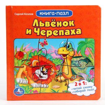 Союзмультфильм. Львёнок и черепаха. Книга с  пазлами на стр. формат: 167х167мм.