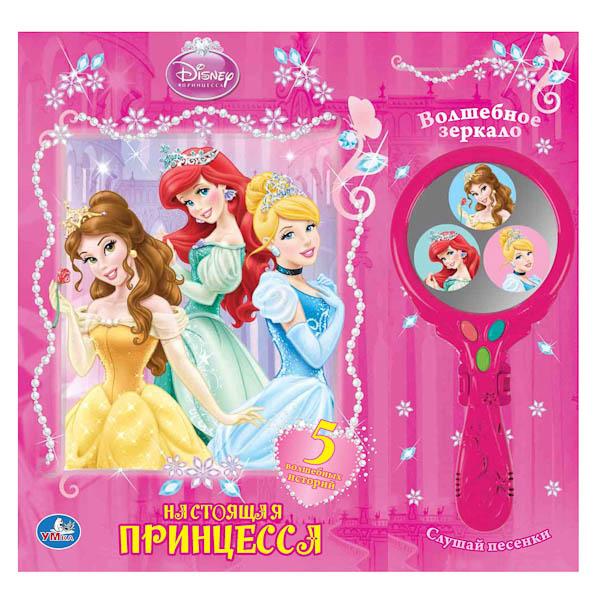 Дисней. Принцессы. Настоящая принцесса. книга с  муз. зеркальцем. формат:250х240мм