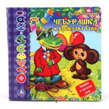 Чебурашка и крокодил Гена. Книжка-одевайка со вставками. формат:220х220мм 10 стр.