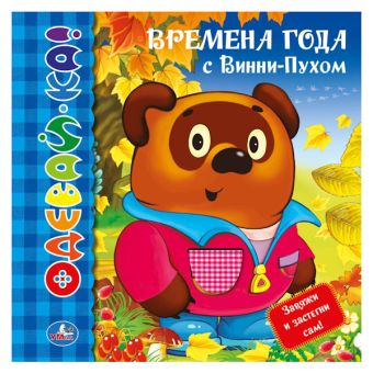 Времена года с Винни-Пухом. Книжка-одевайка со вставками. формат: 220х220мм.