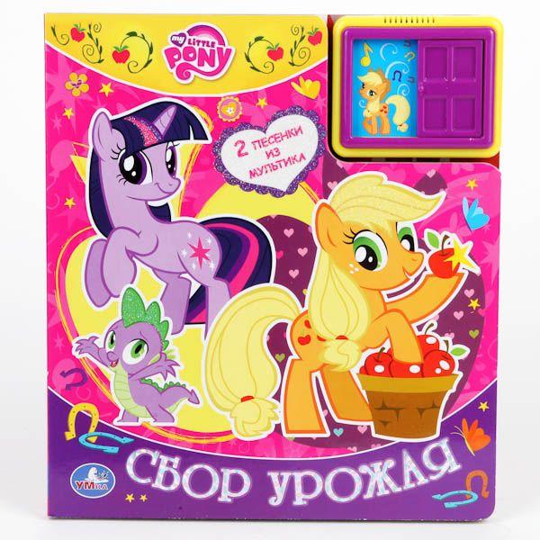 My Little Pony. Cбор урожая. (2 звуковых кнопки и звуком задвижки). 200 х 225мм.