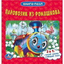 Паровозик из Ромашкова. (книга с 6 пазлами на стр.)  формат: 167х167мм. 12 стр.