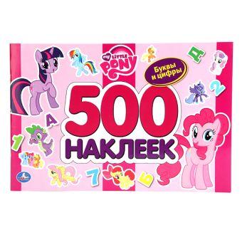 Мои маленькие пони. 500 наклеек. формат: 300х200мм. объем: 12 стр. стикер