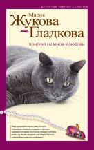 Жукова-Гладкова М. - Поиграй со мной в любовь' обложка книги