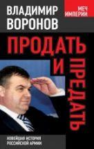 Воронов В. - Продать и предать. Новейшая история российской армии' обложка книги