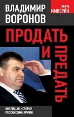 Продать и предать. Новейшая история российской армии Воронов В.
