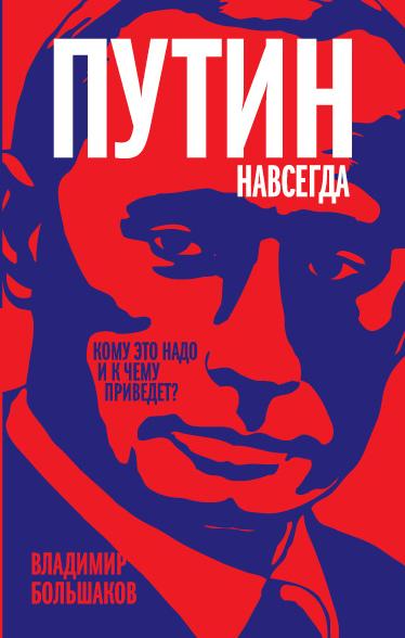 Большаков В.В. Путин навсегда. Кому это надо и к чему приведет? владимир большаков охота за золотом путина