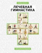 Дебра Дейли - Лечебная гимнастика. Энциклопедия' обложка книги