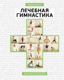 Книга-инструктор