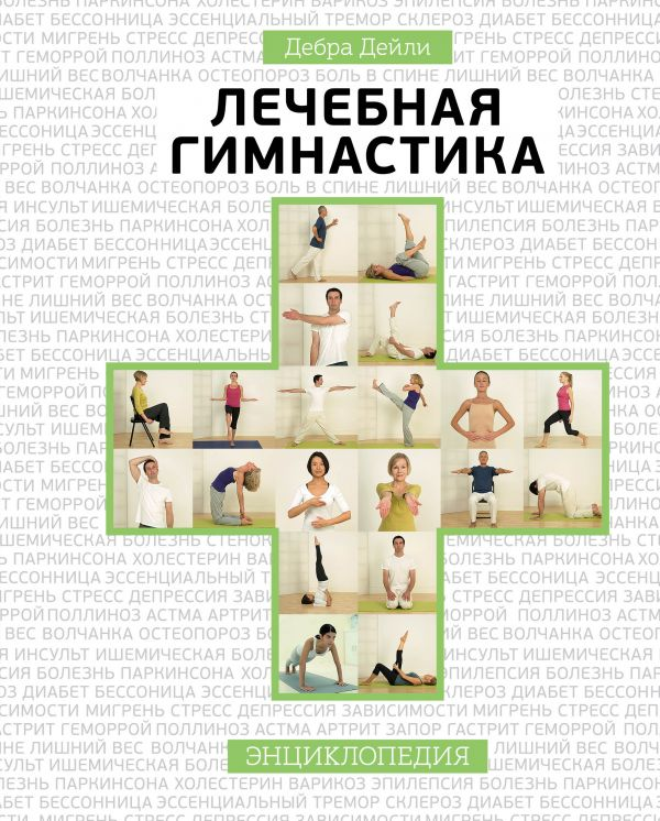 Лечебная гимнастика. Энциклопедия Дебра Дейли