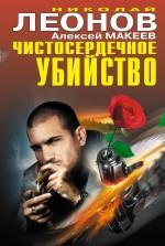 Чистосердечное убийство Леонов Н.И., Макеев А.В.