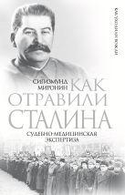 Миронин С.С. - Как отравили Сталина. Судебно-медицинская экспертиза' обложка книги