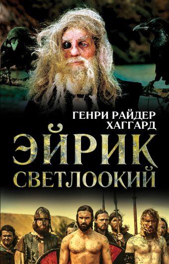 Эйрик Светлоокий Хаггард Г.Р.