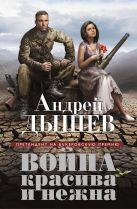 Дышев А.М. - Война красива и нежна' обложка книги