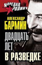 Бармин А.Г. - Двадцать лет в разведке' обложка книги
