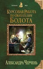 Черчень А. - Курсовая работа по обитателям болота обложка книги