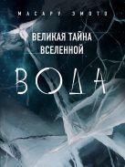Эмото М. - Великая тайна Вселенной: ВОДА' обложка книги