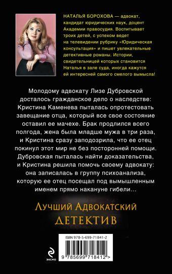Адвокат под гипнозом Борохова Н.Е.