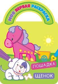 Лошадка и щенок. Раскраски с вырубкой, объемным контуром и загадками - фото 1
