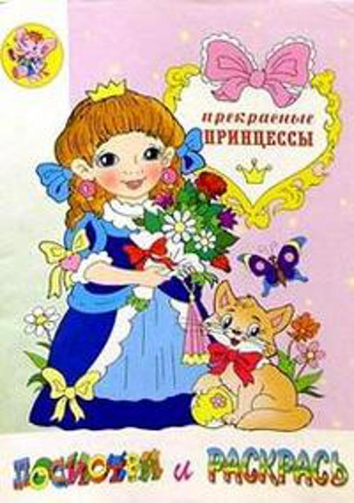 """Раскраска """"Прекрасные принцессы"""""""