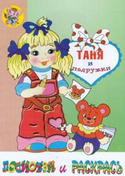 """Раскраска """"Таня и подружки"""" - фото 1"""