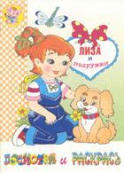 """Раскраска """"Лиза и подружки"""" - фото 1"""