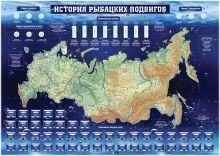"""Карта России """"История рыбацких подвигов"""""""