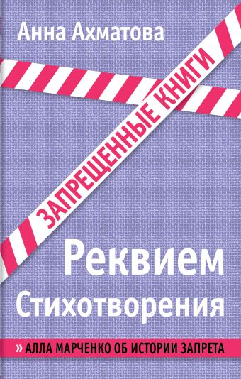 Реквием. Стихотворения Ахматова А.А.