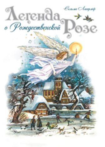 Лагерлёф С. - Легенда о Рождественской розе обложка книги